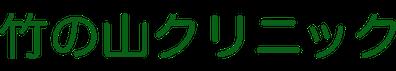 竹の山クリニック
